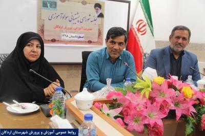 تشکیل جلسه شورای پشتیبانی سوادآموزی شهرستان اردکان
