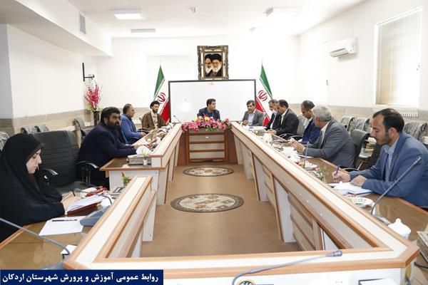 نشست دویست و چهل و هشتمین جلسه شورای منطقه ای آموزش و پرورش شهرستان اردکان