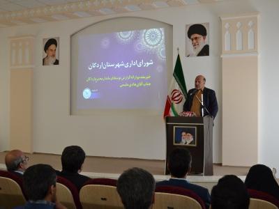 شورای اداری شهرستان اردکان برگزار گردید