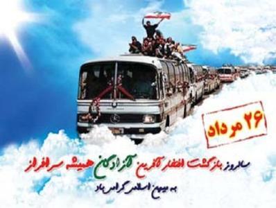 از آزادگان فرهنگی تجلیل شد